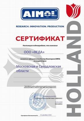 Сертификат AIMOL 2020