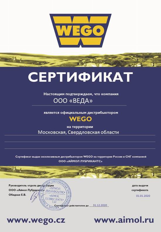 Сертификат WEGO 2020