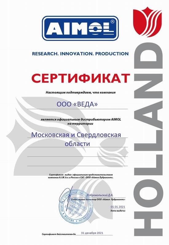 Сертификат AIMOL 2021