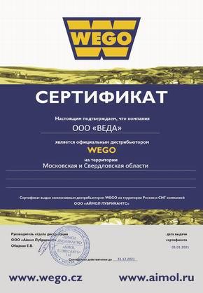 Сертификат WEGO 2021